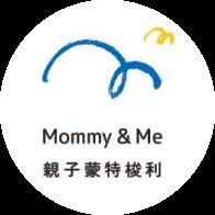 Mommy & Me 親子蒙特梭利