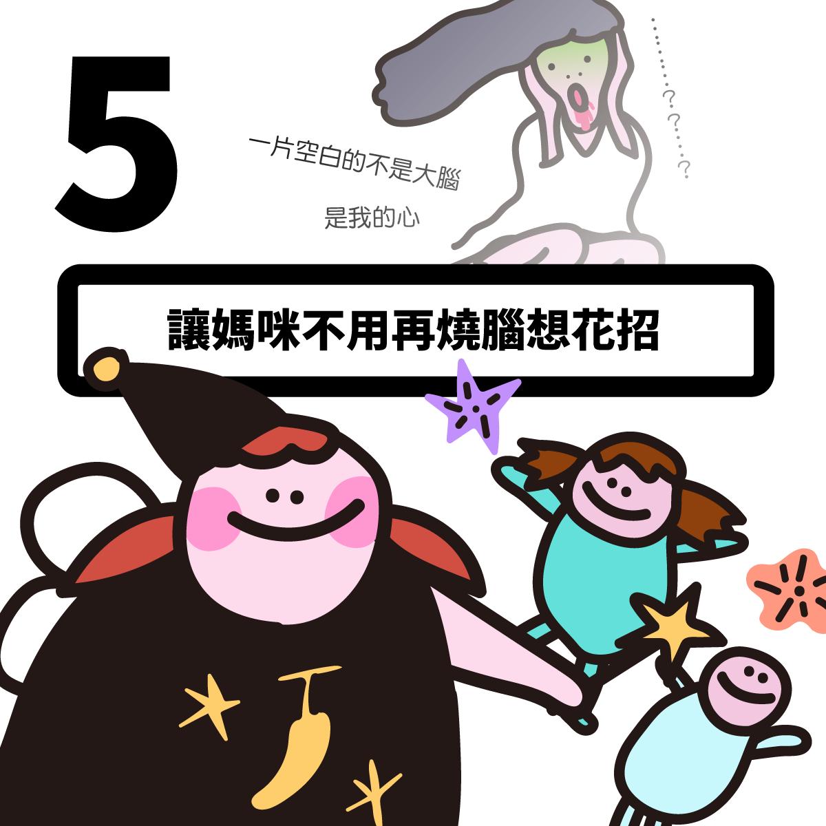 陪玩姊姊的七大功能,絕對榮登媽媽的最佳工具人!