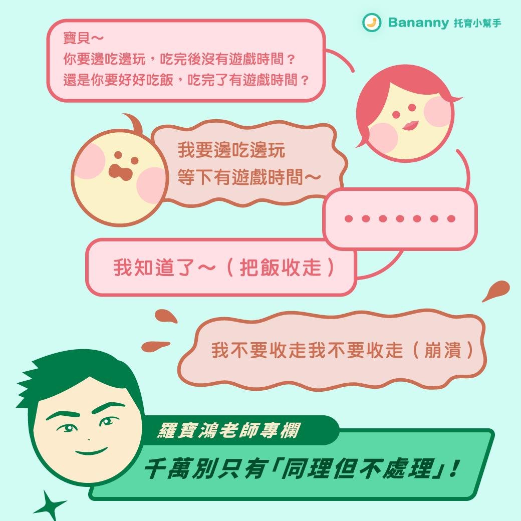 羅寶鴻老師專欄:『邊吃邊玩,收走卻狂說「我不要」?』
