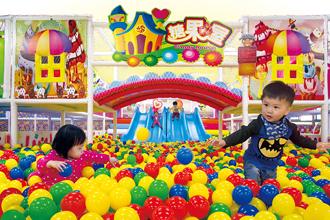 兒童新樂園-台北親子樂園