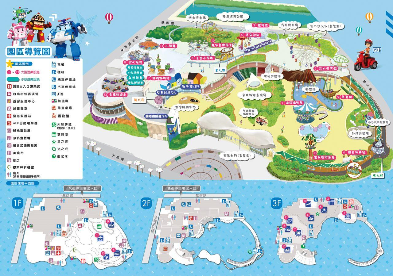 台北兒童新樂園園區導覽圖