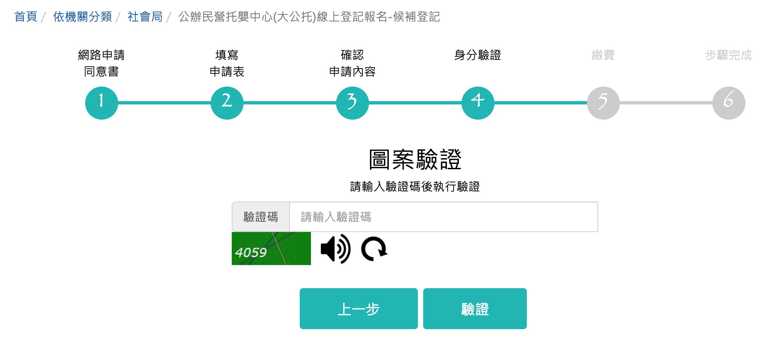 台北市公托線上報名流程