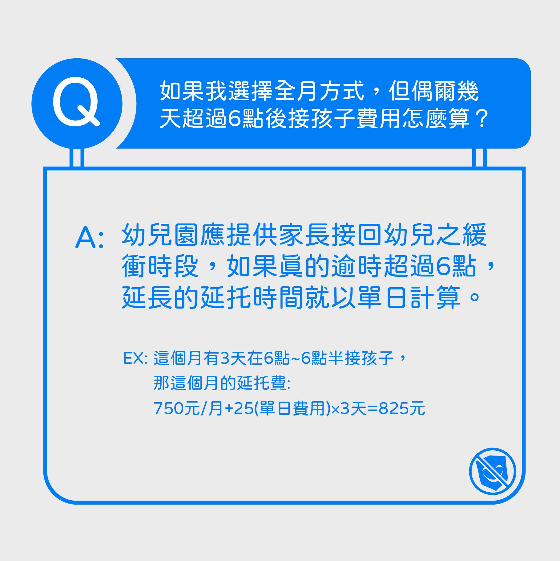 準公共化幼兒園【課後延托費】開放調漲!家長權益必讀懶人包