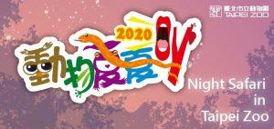 【2020暑假限定】親子活動/戶外親子旅行,千萬別錯過:免費兒童樂園&走進大自然!
