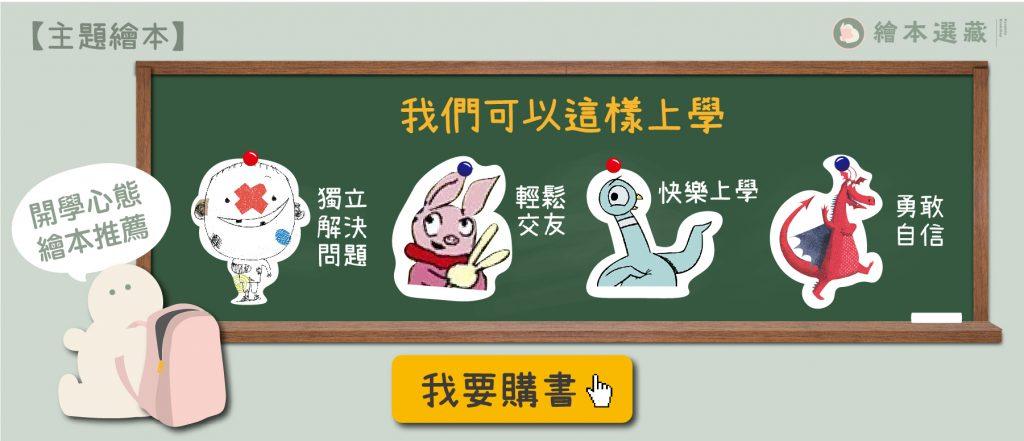 開學心態幼兒繪本推薦:我們可以這樣上學